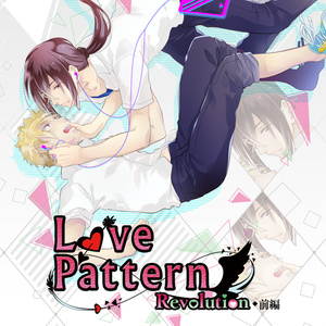 【CD版】LovePattern Revolution 前編