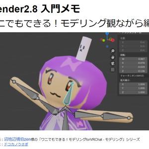 Blender2.8入門メモ(ワニでもできる!モデリング観ながら編)