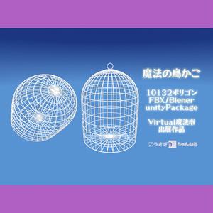 【無料】魔法の鳥かご3Dモデル「BirdCage」(FBX/Blender/unitypackage) - Virtual魔法市出展作品 -
