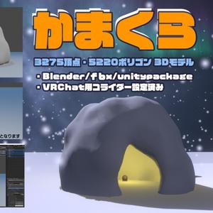 かまくら 3Dモデル(blender,fbx,unitypackage,VRChat用セットアップ済み)