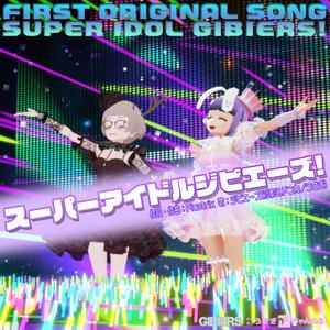 スーパーアイドル ジビエーズ!(ジビエーズオリジナルソング)
