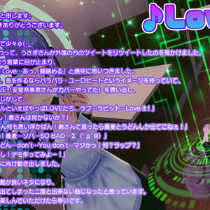 LoveIt / 絶海-ジビエmix- (ジビエーズ オリジナルソング)