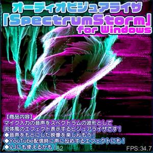オーディオビジュアライザ「SpectrumStorm」(Windows用アプリ)