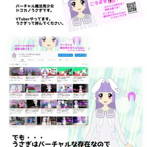 【マッハソン2参加作品】美少女棒のススメ(ドコカノうさぎ)
