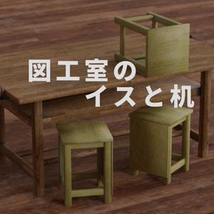 【3Dモデル】図工室の椅子と机