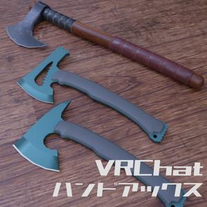 【3Dモデル】ハンドアックス3種
