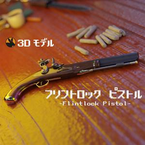 【3Dモデル】フリントロック式ピストル