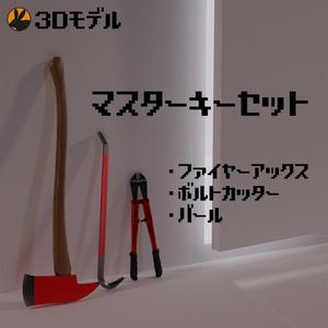 【3Dモデル】マスターキーセット
