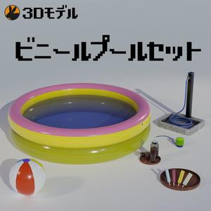 【3Dモデル】ビニールプールセット