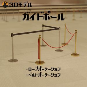 【3Dモデル】ガイドポール(ベルトパーテーション・ローパーティション)