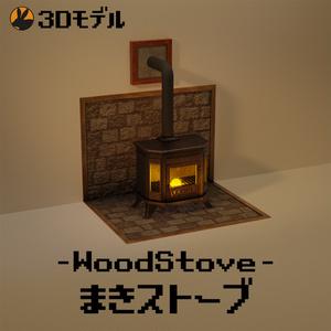 【3Dモデル】まきストーブ(WoodStove)