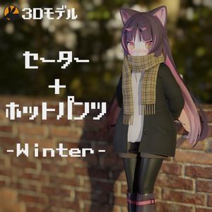 【3Dモデル】猫山苗ちゃん向け セーター+ホットパンツ