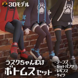 【3Dモデル】ラスクちゃん向けボトムスセット