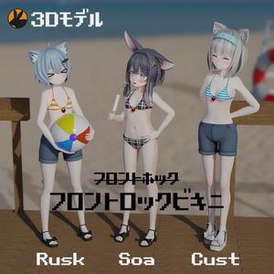 【3Dモデル】フロントロック水着