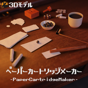 【3Dモデル】ペーパーカートリッジメーカー