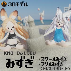 【3Dモデル】KM3 Doll向けネロちゃんミリィちゃん水着