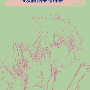 FINAL FANTASY VII REMAKE 発売直前妄想特番!