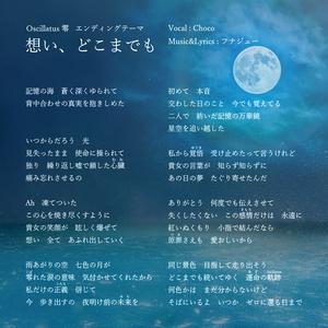Oscillatus 零 オリジナル・サウンドトラック