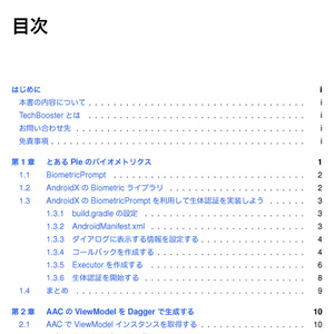 Trick or Treat 【技術書典新刊】