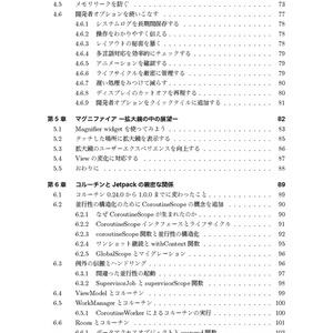 TechBoosterプログラミングブック ~0から学ぶ最新技術とアプリ開発テクニック~【C95新刊】