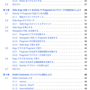 とある技術の即興詩人【技術書典6新刊】