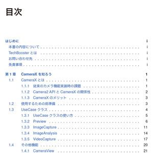 ていねいに学ぶAndroidアプリ開発 Android 10 Modern Functions 【技術書典7新刊】