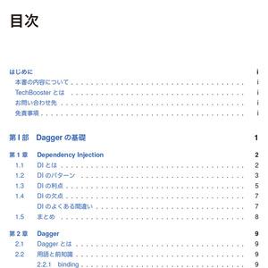 Master of Dagger あんざいゆき新刊【技術書典7】