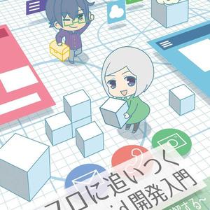 プロに追いつくAndroid 開発入門 - アプリ設計を理解する【新刊】