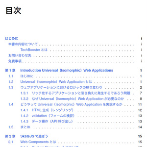 The Web Explorer 3【C91新刊】