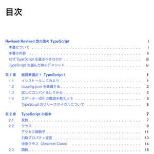 Revised Revised TypeScript in Definitelyland【C92新刊】