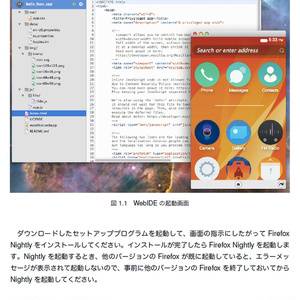 Firefox OS ウヱブアプリ開発読本
