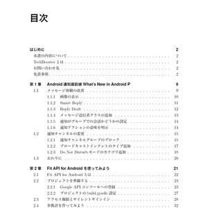 Now & Future【技術書典4新刊】