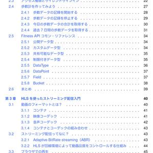 Now & Future【電子書籍はじめました!技術書典4新刊】