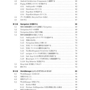 Jetpack Handbook 【C94新刊】