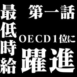 【ニダニダ劇場版】 第一話 なんと最低時給がOECD1位に大躍進!