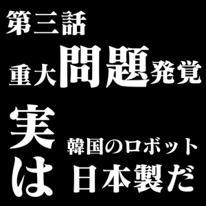 【ニダニダ劇場版】 第三話 韓国ロボットに重大問題発覚!