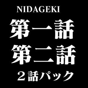 NIDAGEKI 第一話 第二話 2話パック