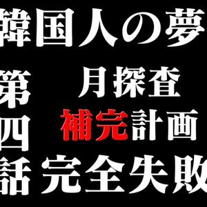 【ニダニダ劇場版】第四話 月探査・夢は続くよどこまでも