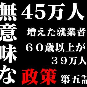 【ニダニダ劇場版】第五話 45万人増えた就業者が終わってた話題