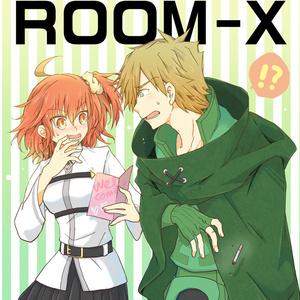 「特異点ROOM-X」※5月に先行頒布したコピー本をお持ちの方専用ページ