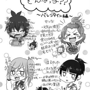 我ら!武道学園!3