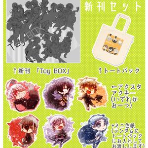 Toy BOX【新刊セット】