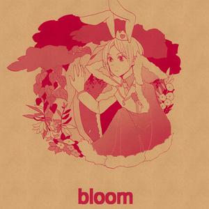 【コウヒロ】bloom