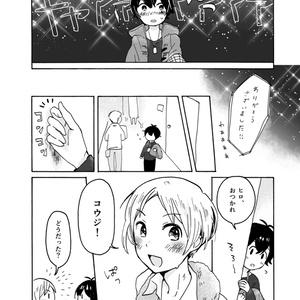 【コウヒロ】土曜日の衝動/日曜日の秘密