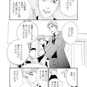 多分魔法少年ギャリー・カッターの日常VolumeⅠ(1巻)