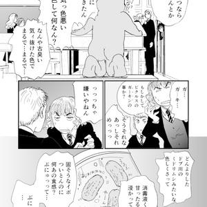 多分魔法少年ギャリー・カッターの日常VolumeⅡ(印刷書籍版2巻)