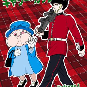 多分魔法少年ギャリー・カッターの日常Volume2(電子書籍版2巻)&VolumeⅢ(印刷書籍版3巻)