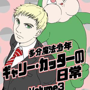 多分魔法少年ギャリー・カッターの日常(電子書籍版)Volume3(3巻)&(印刷書籍版)VolumeⅣ(4巻)