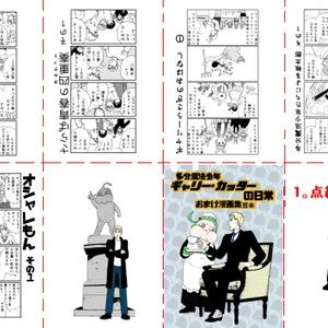 多分魔法少年ギャリー・カッターの日常の豆本 無料頒布