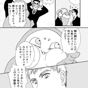 多分魔法少年ギャリー・カッターの日常(電子書籍版)Volume4(4巻)&(印刷書籍版)VolumeⅤ(5巻)